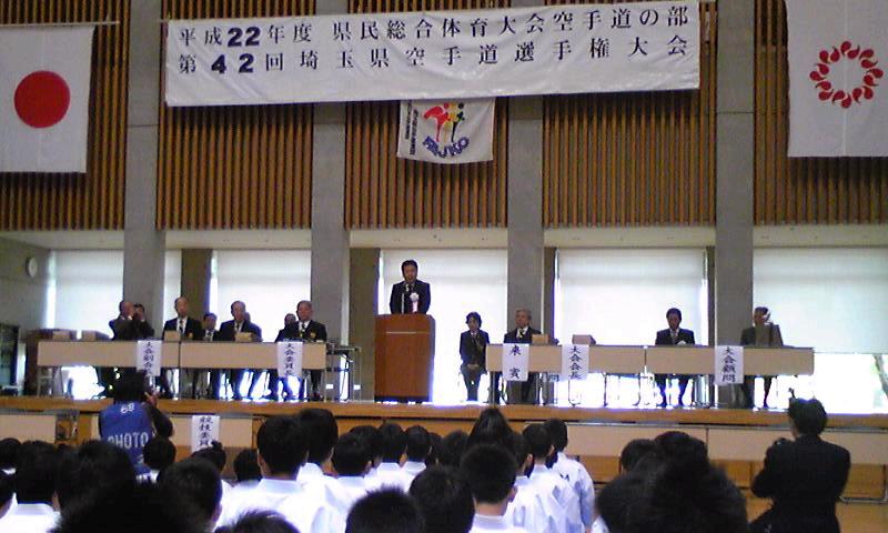 埼玉県空手道選手権大会 開幕